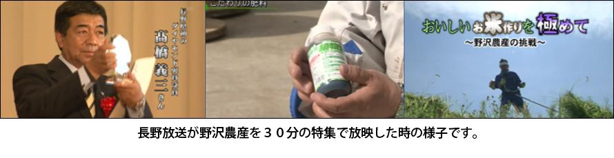 長野放送が野沢農産を 30分の特集で放映 した時の様子です。