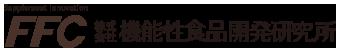 FFC酵素(株式会社 機能性食品開発研究所)